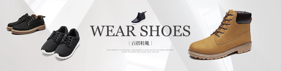 常態刊頭-鞋子