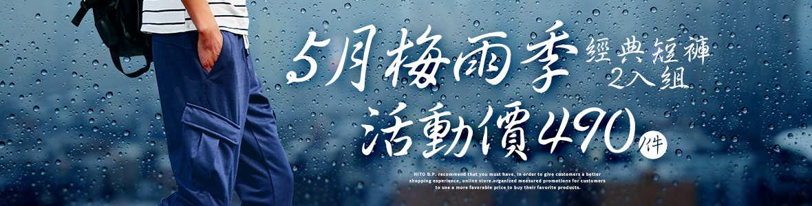 5月梅雨季 經典短褲2入組 活動價490件