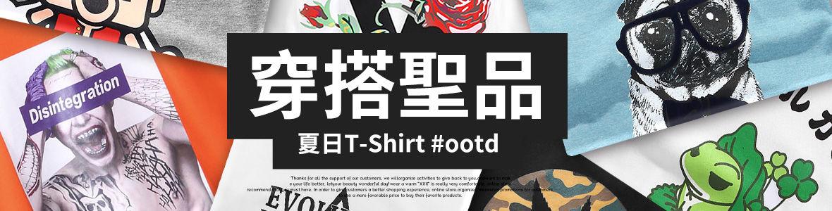 夏日T-Shirt 穿搭聖品