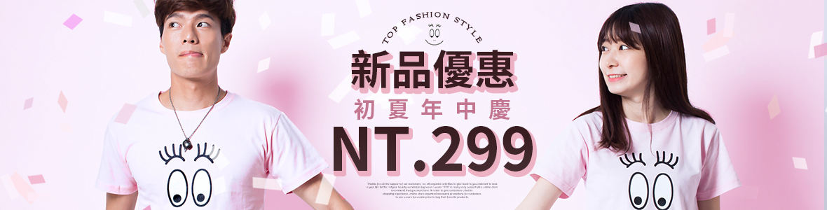 初夏年中慶 新品優惠NT.299