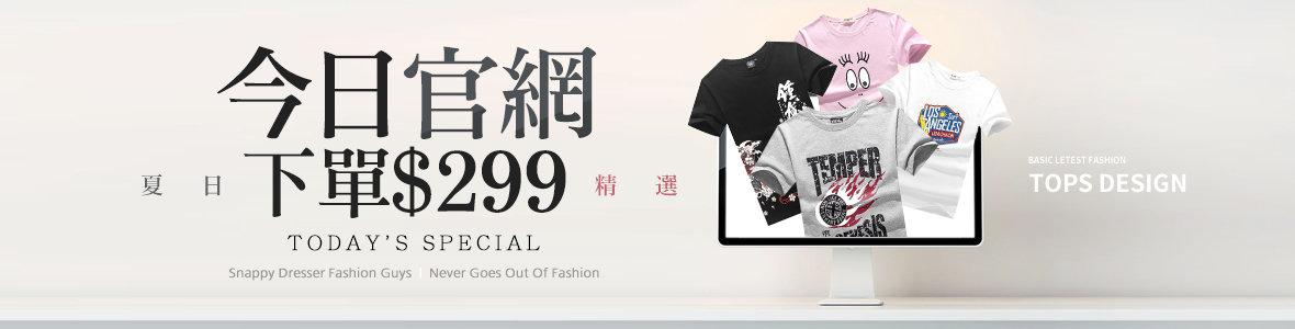 夏日精選 今日官網下單$299