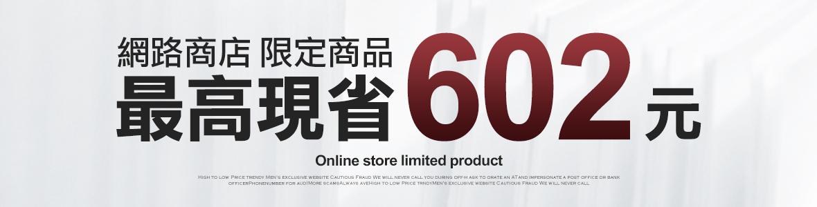 網路商店 限定商品 最高現省602元