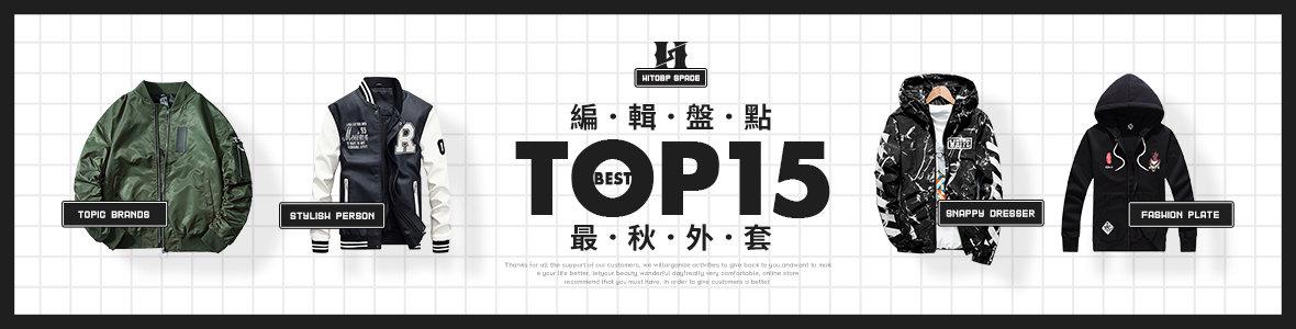 編輯盤點TOP.15! 最‧秋‧外‧套