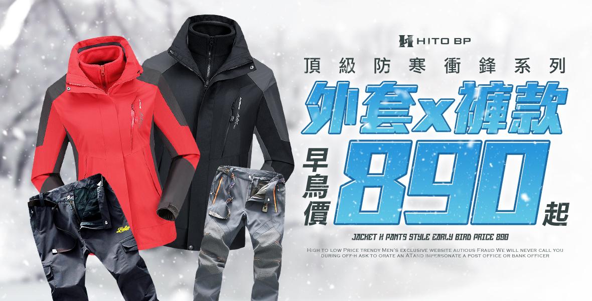 頂級防寒衝鋒系列 外套x褲款 早鳥價890起