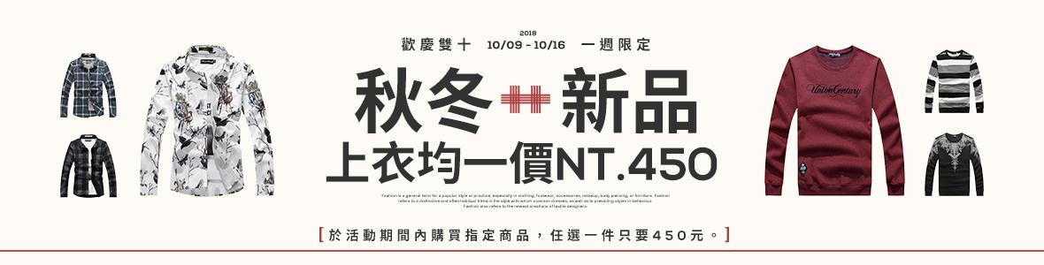 10/9-10/16 歡慶雙十 一週限定!秋冬新品 上衣均一價NT.450