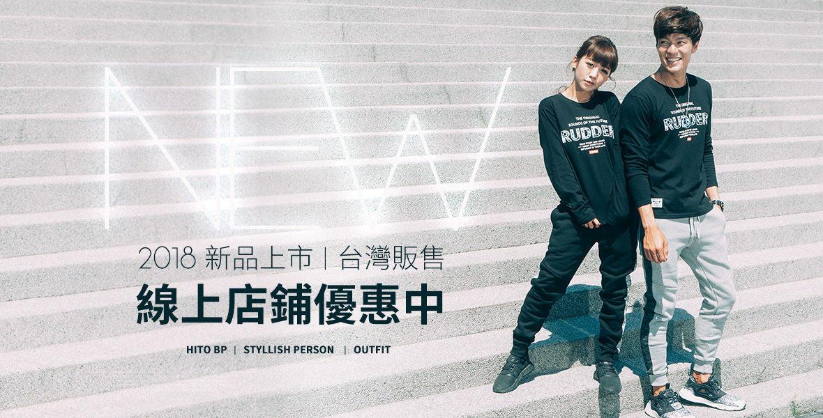 2018 新品上市|台灣販售|線上店鋪優惠中