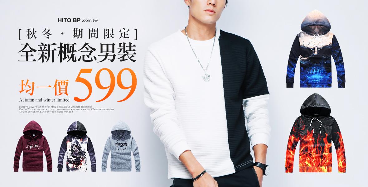秋冬全新概念男裝 期間限定 均一價599