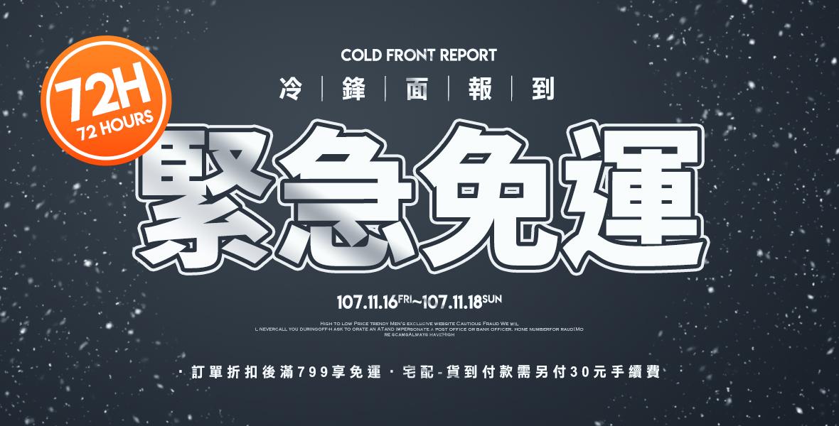 11/16-11/18 冷鋒面報到. 72H緊急免運