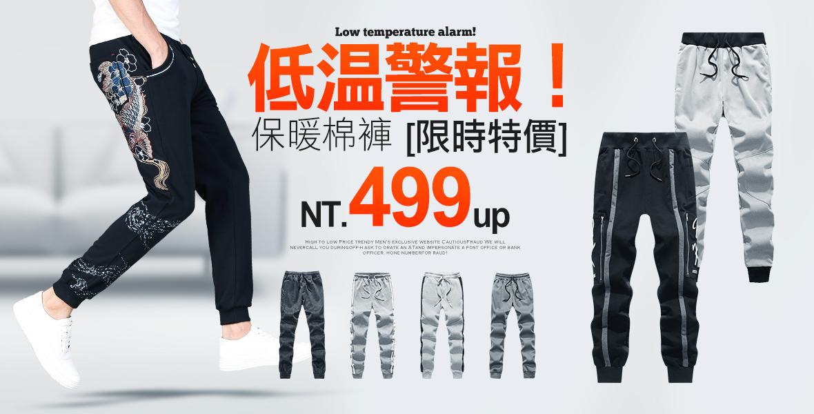 低溫警報!保暖棉褲 限時特價499UP