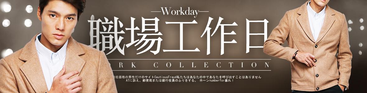 職場工作日‧Work collection