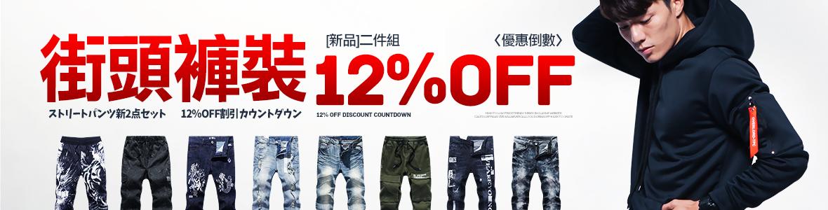 街頭褲裝 新品2件組 12%OFF優惠倒數