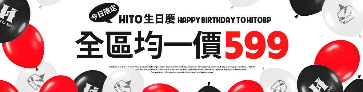 HITO生日慶 全區均一價599