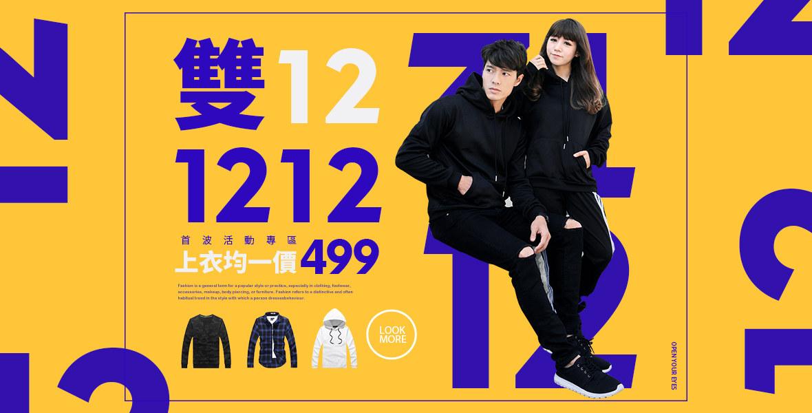 雙12首波活動專區 上衣均一價499