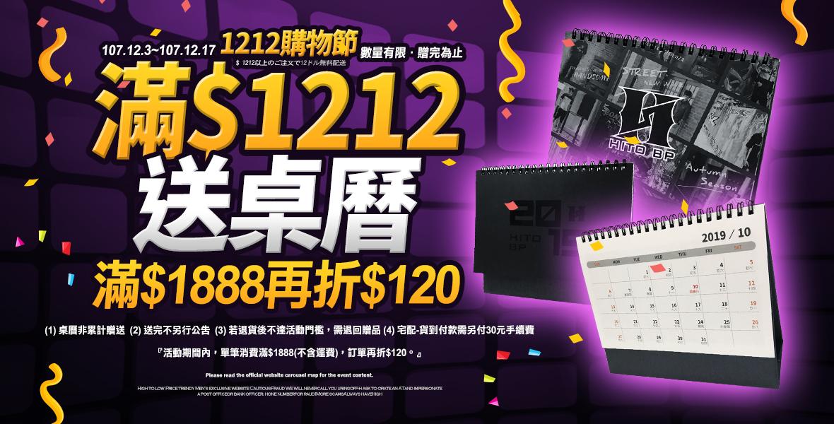 12/3-12/17 1212購物節 滿$1212送桌曆 滿$1888再折120