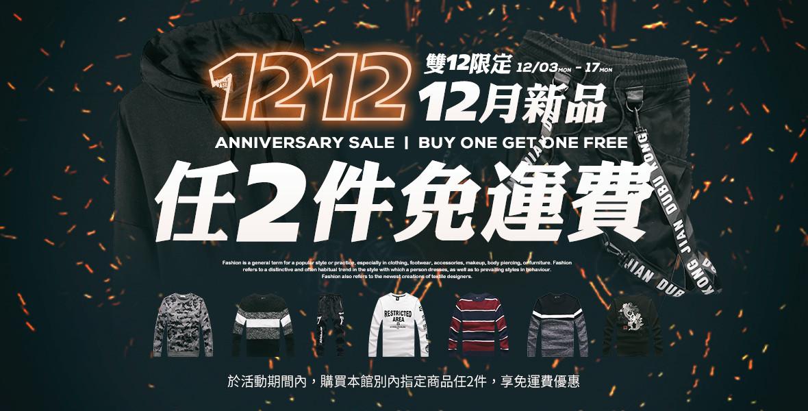 12/3-12/7 雙12限定 12月新品 任選2件免運費