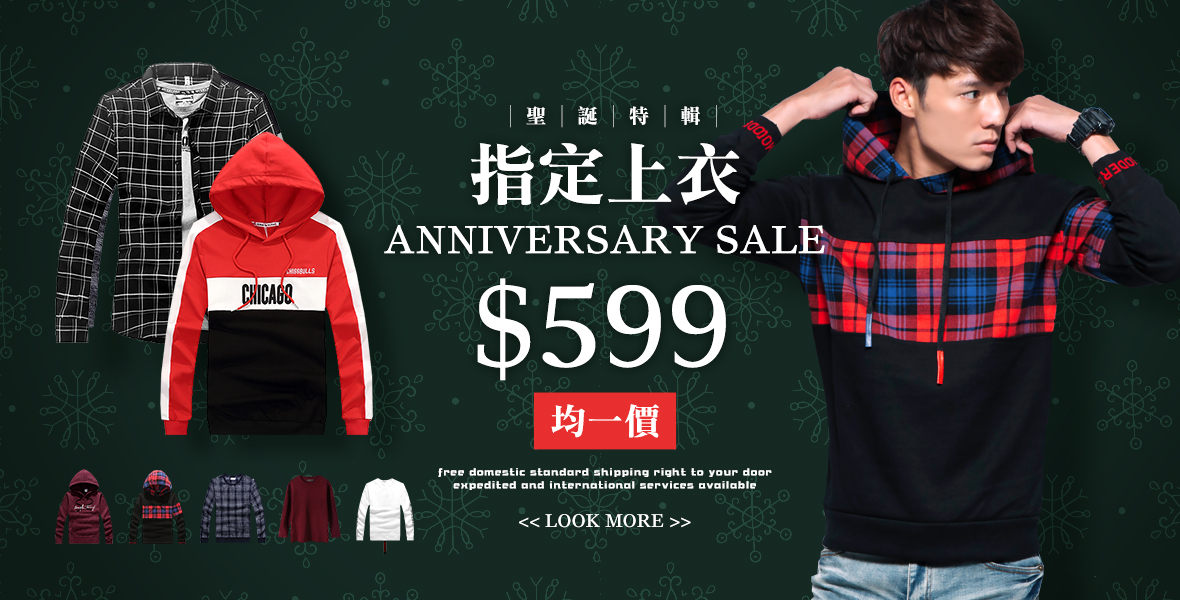 耶誕特輯 指定上衣均一價$599