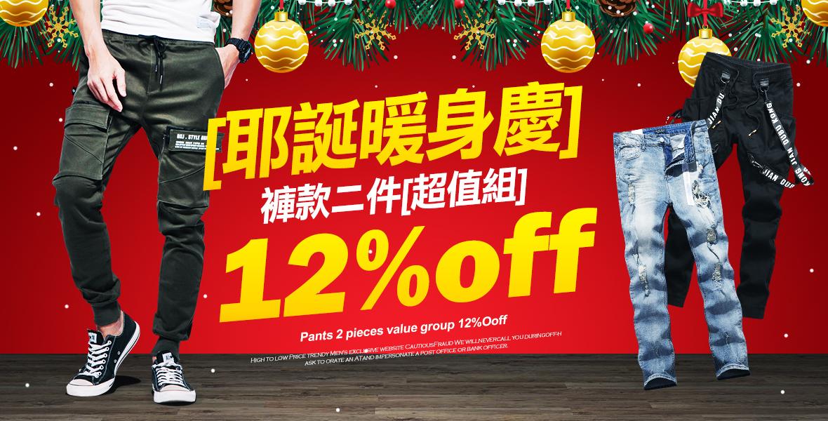 耶誕暖身慶 褲款二入超值組12%OFF
