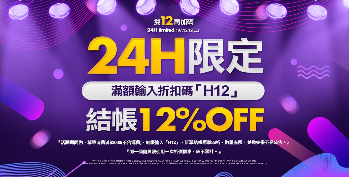 12/12 雙12再加碼 24H限定 全館12%OFF