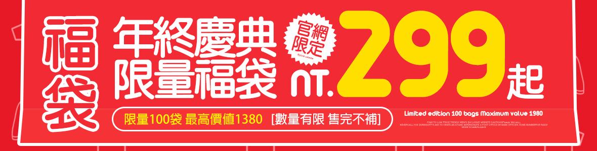 官網限定 年終限量福袋 299up