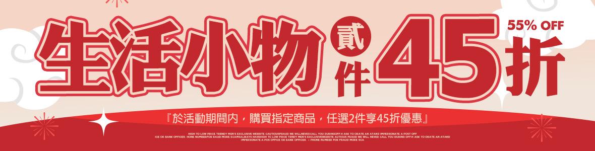 絕版清倉 2件45折  【小物】