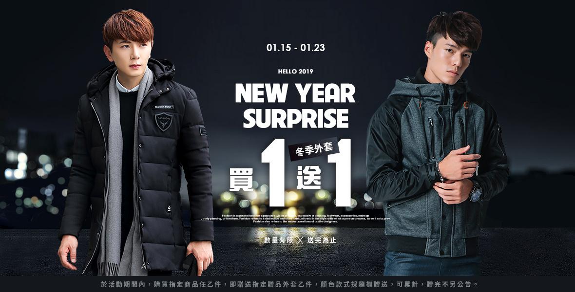1/15-1/23NEW YEAR SURPRISE冬季外套 買1送1