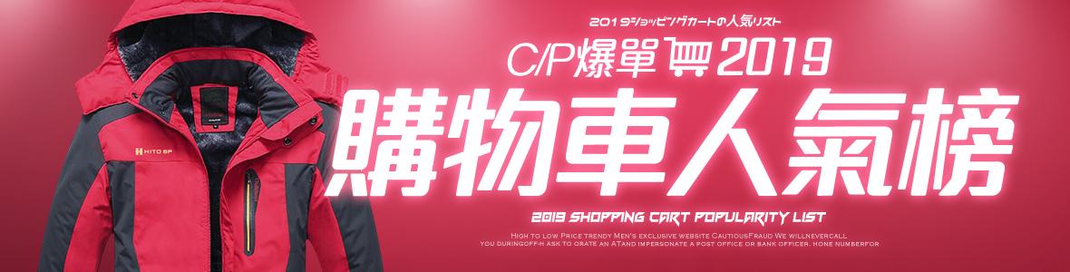 C/P爆單! 2019購物車人氣榜