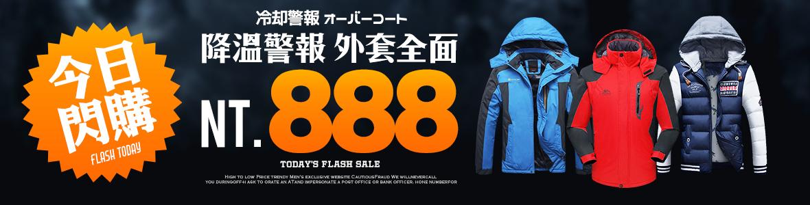 降溫警報 今日閃購 外套全面888起