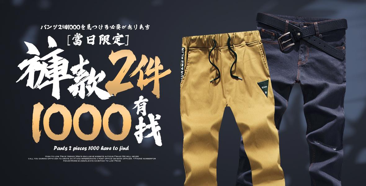 當日限定 褲款2件1000有找
