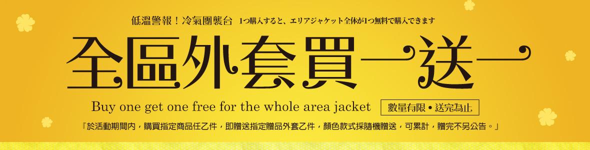2/26-3/4228連假限定 全區外套買一送一