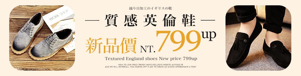 質感英倫鞋 新品價799up