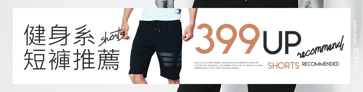 健身系 短褲推薦 399up