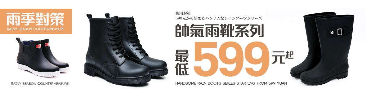 雨季對策雨靴系列 599元起