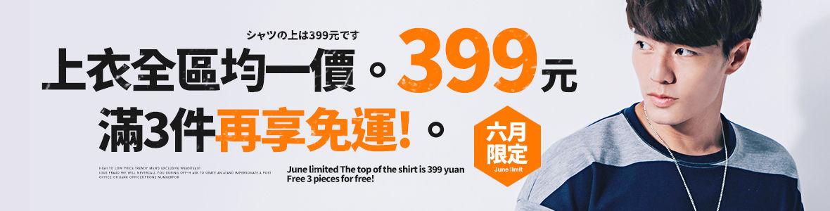 6月限定!上衣全區均一價399元