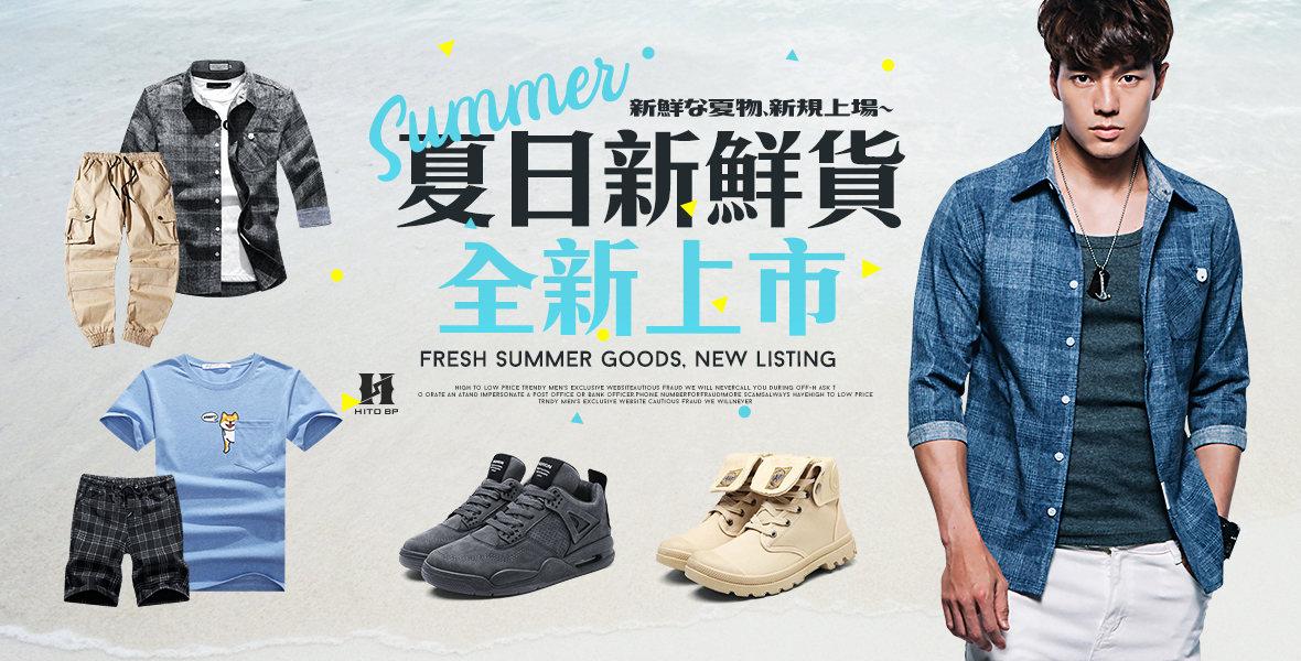 夏日新鮮貨 全新上市
