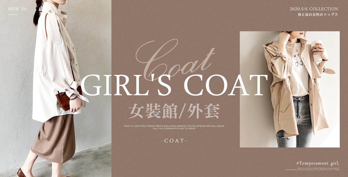 女裝館外套