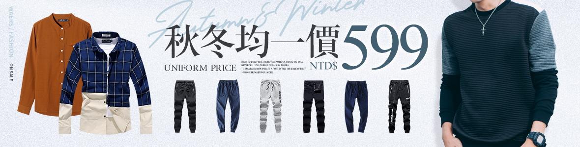 NEW IN ◆ 秋冬穿搭均一價599