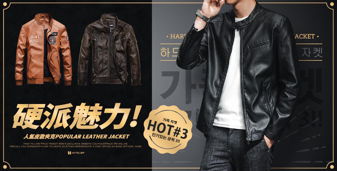 HOT#3 硬派魅力 人氣皮款夾克