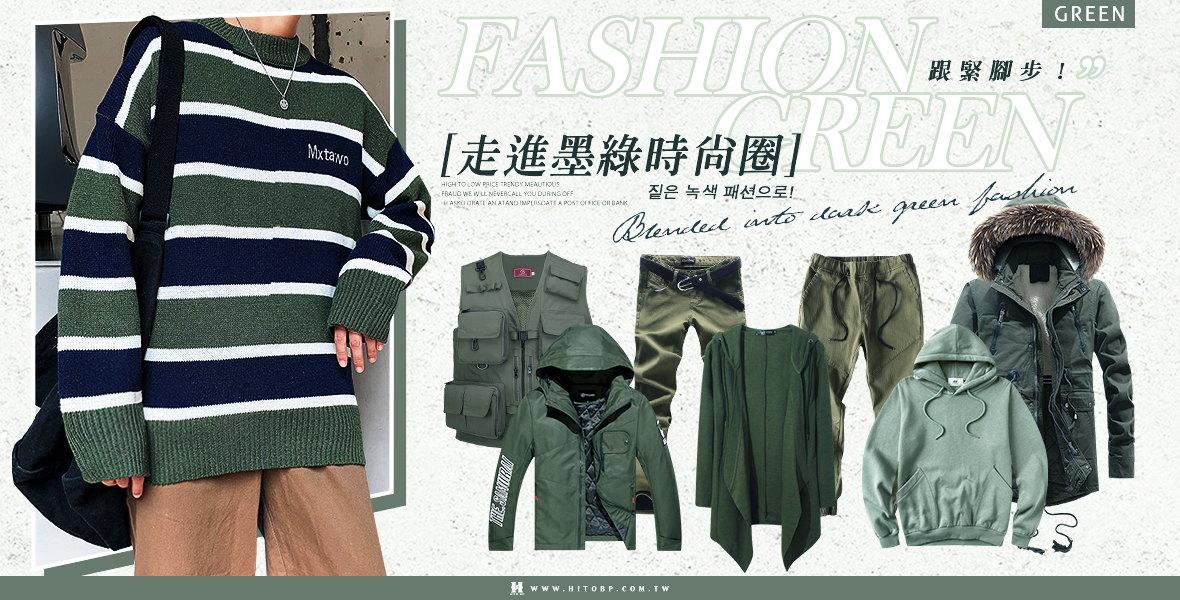 走進墨綠時尚圈