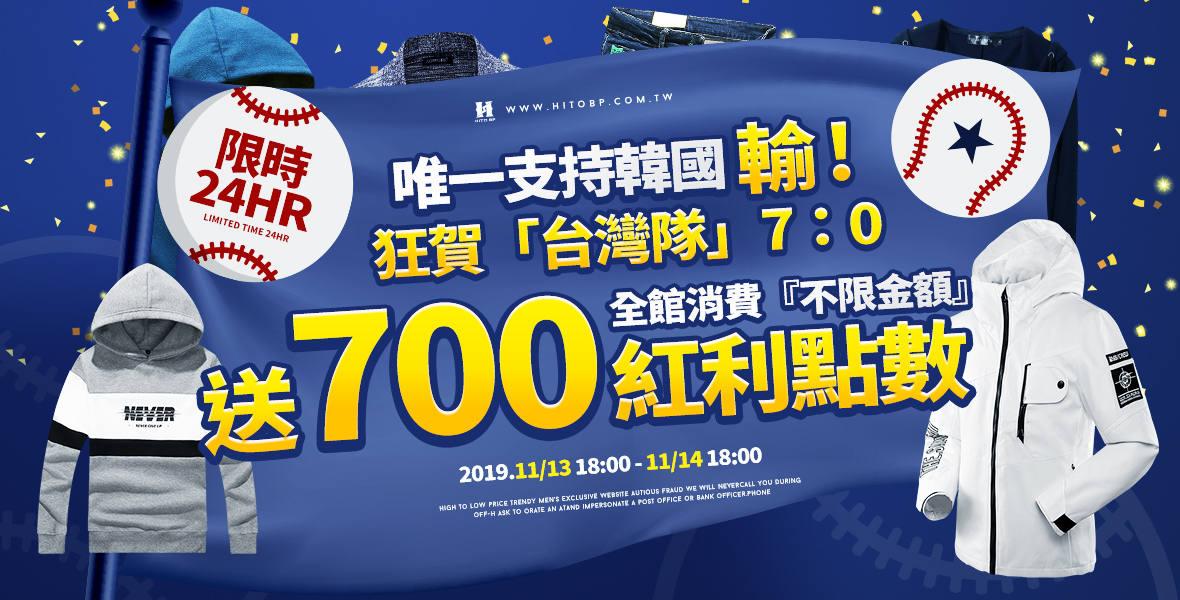 限時24HR  全館消費不限金額 送700紅利點數