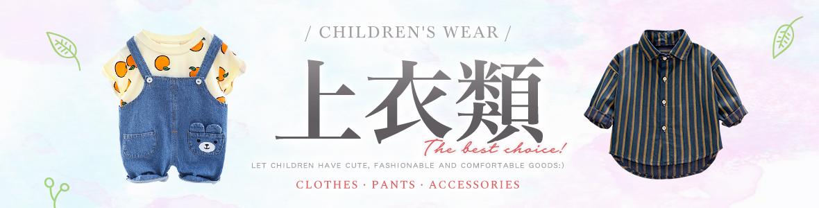 童裝-上衣