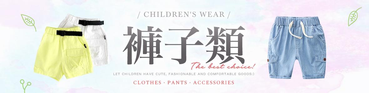 童裝-褲子