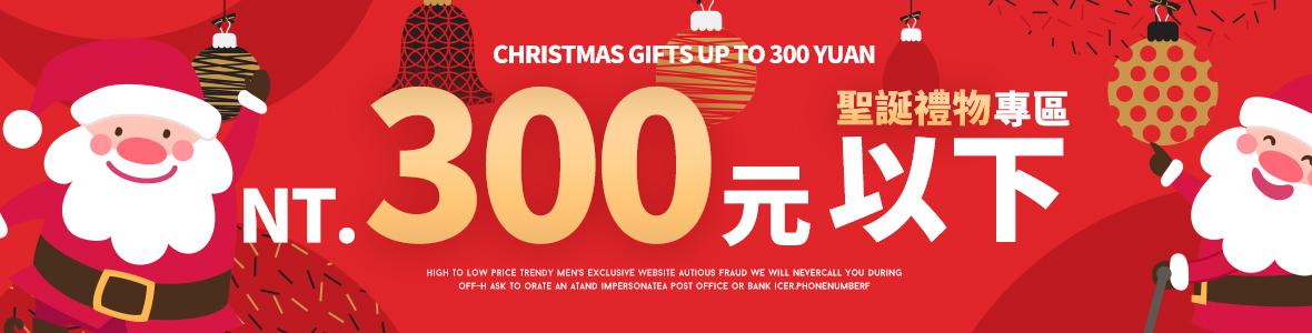 【聖誕禮物專區】300元以下