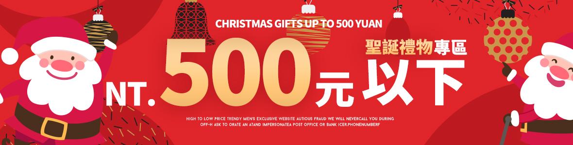 【聖誕禮物專區】500元以下