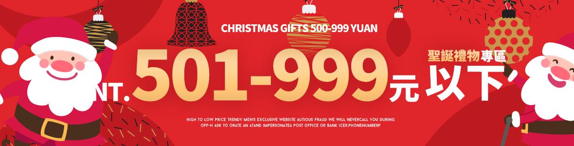 【聖誕禮物專區】501-999元以下