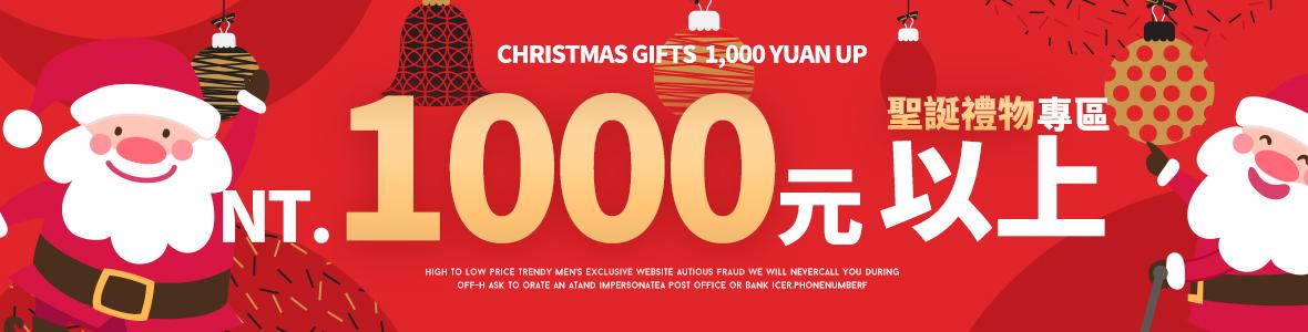 【聖誕禮物專區】1000元以上