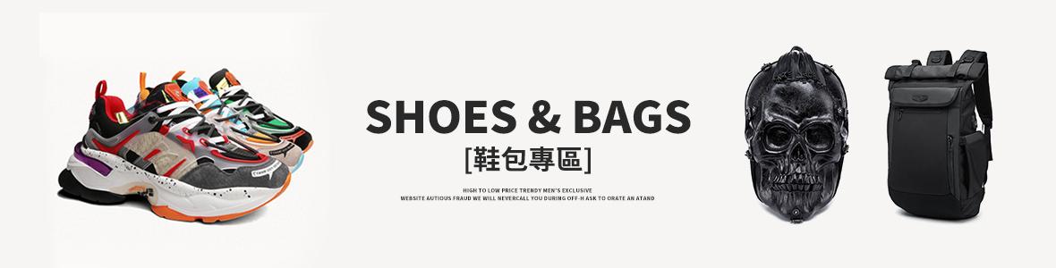 常態刊頭-鞋包