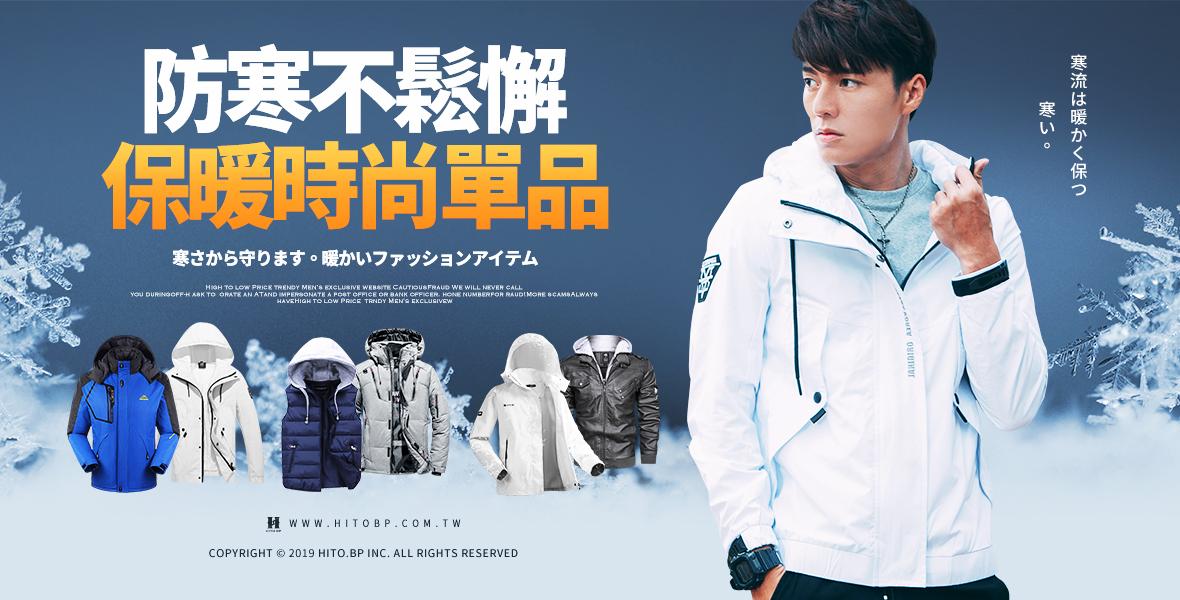 防寒不鬆懈 保暖時尚單品