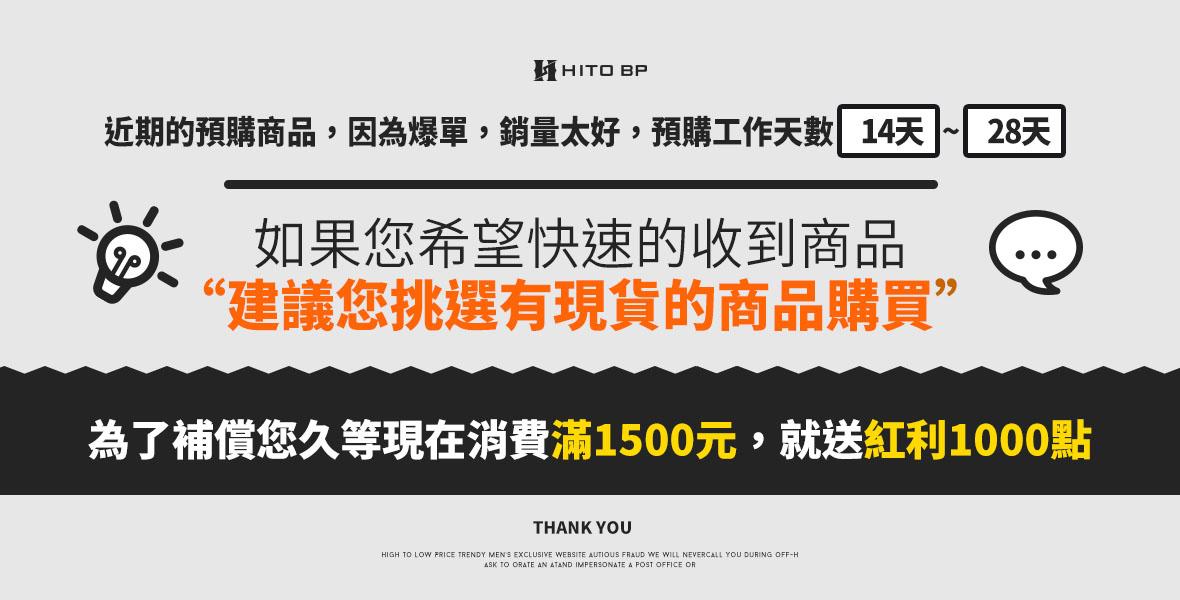 三月預購銷量_滿1500元送紅利1000點