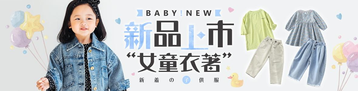 Baby NEW|女童衣著新品上市