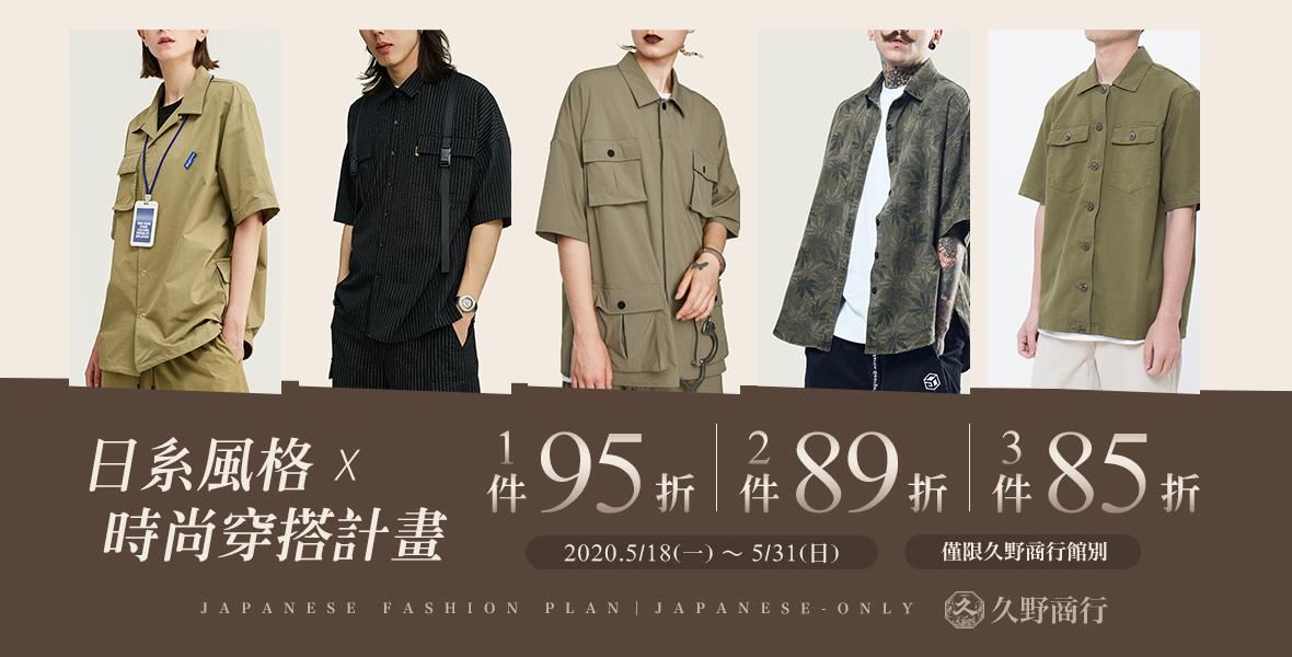時尚【久野】穿搭計畫: 一件95折、兩件89折、三件85折